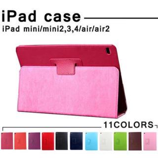 (人気商品)  iPad ケース(11色)(iPadケース)