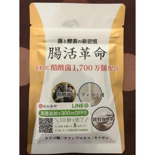 腸活革命 1袋31粒入り 二個セット!(ダイエット食品)