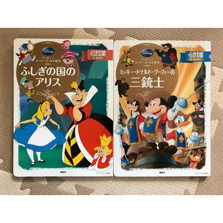 ディズニー(Disney)のミッキ-・ドナルド・グ-フィ-の三銃士、ふしぎの国のアリス(絵本/児童書)