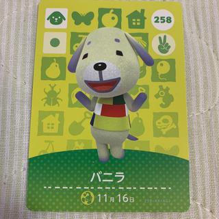 ニンテンドースイッチ(Nintendo Switch)のamiiboカード バニラ(カード)