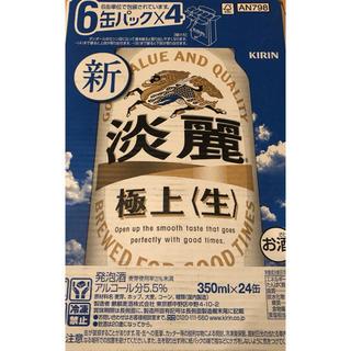 キリン(キリン)のキリン 淡麗極上生 350ml 2ケース(ビール)