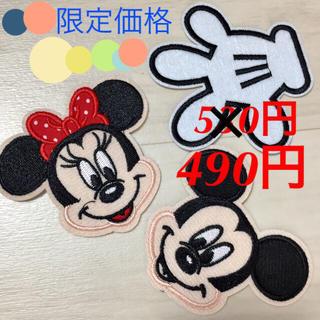 ディズニー(Disney)のアイロンワッペン ミッキー三枚セット(各種パーツ)