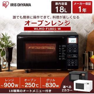 アイリスオーヤマ - アイリスオーヤマ オーブンレンジ 18L フラットテーブル ヘルツフリー 自動メ