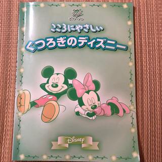 ディズニー(Disney)のくつろぎのディズニー(楽譜)