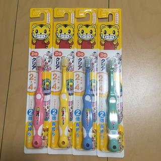 サンスター(SUNSTAR)のしまじろう歯ブラシ4本(歯ブラシ/歯みがき用品)