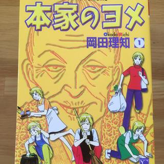 シュウエイシャ(集英社)の本家のヨメ 1〜5(女性漫画)