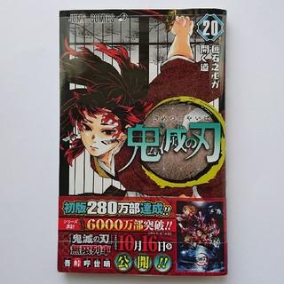 集英社 - 鬼滅の刃 20巻 通常版