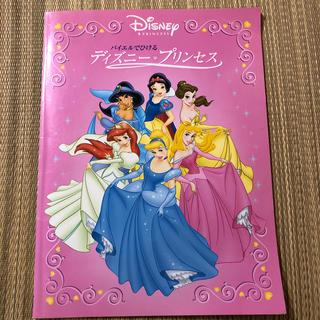 ディズニー(Disney)のバイエルでひける ディズニープリンセス(楽譜)