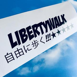 リバティーウォーク Liberty WALK ロゴ ステッカー(ステッカー)