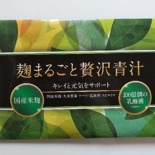 麹まるごと贅沢青汁 ①(ダイエット食品)