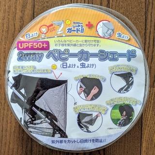 ニホンイクジ(日本育児)の2WAY ベビーカーシェード 日本育児 UPF50+(ベビーカー用アクセサリー)