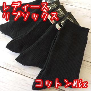 靴下 レディース さらっとした リブソックス 黒 5足セット クルーソックス