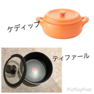 ティファール(T-fal)の鍋 セット(鍋/フライパン)