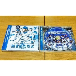 【2枚】熱き星たちよ2015・2016 横浜DeNAベイスターズ球団歌