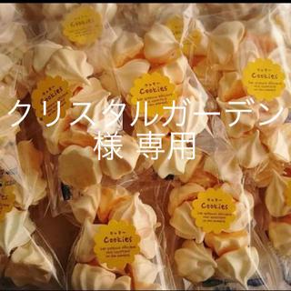クリスタルガーデン様 専用(菓子/デザート)