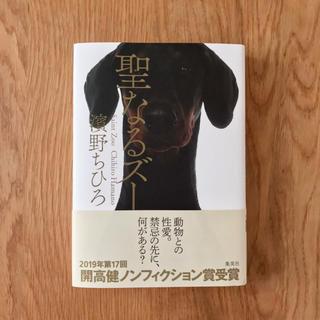 シュウエイシャ(集英社)の聖なるズー(文学/小説)