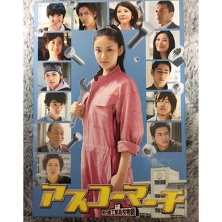 アスコーマーチ DVD-Box(TVドラマ)