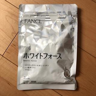 ファンケル(FANCL)のファンケルホワイトフォース(その他)