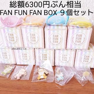 AAA - 【商品説明欄必読】未使用 AAA FAN FUN FAN BOX 9個セット