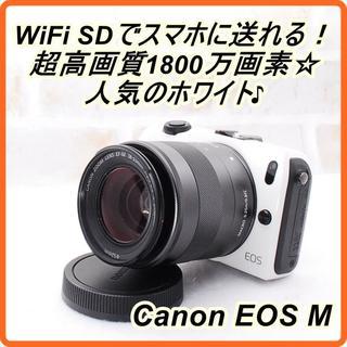 キヤノン(Canon)の★ 極上美品 おしゃれなミラーレス一眼 EOS M スマホに転送OK ★(ミラーレス一眼)