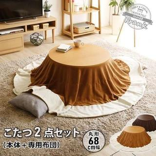 カジュアル丸こたつ布団SET(丸型・68cm)(こたつ)