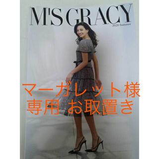 エムズグレイシー(M'S GRACY)の⭐️ マーガレット様 専用 ⭐️ M's GRACYカタログ(その他)