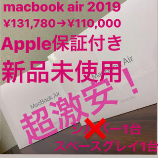 Apple - 早い者勝!1時間以内発送【新品未開封】macbook  air 2019モデル