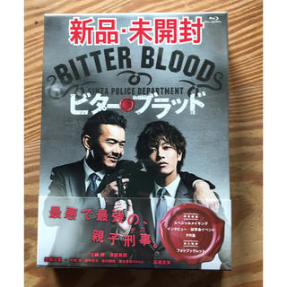 新品未開封 ビター・ブラッド Blu-ray 佐藤健(TVドラマ)