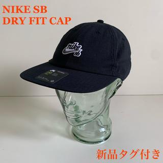 ナイキ(NIKE)のNIKE SB リップストップアジャスターキャップ 黒 [FREE] 新品タグ付(キャップ)