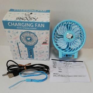 スヌーピー ハンディファン 小型扇風機(扇風機)