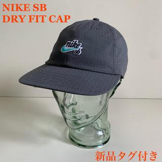 ナイキ(NIKE)のNIKE SB リップストップアジャスターキャップ FREE 新品タグ付き(キャップ)