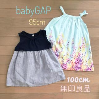 babyGAP - 涼しげな 夏用 ワンピース 2枚セット  ベビーギャップ & 無印良品