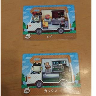 ニンテンドウ(任天堂)のあつまれどうぶつの森 amiiboカード メイ、カックン(カード)