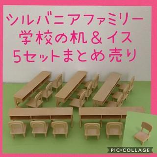 エポック(EPOCH)の美品 シルバニアファミリー 学校机 5セット まとめ売り(キャラクターグッズ)