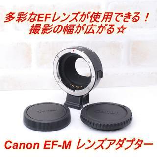 キヤノン(Canon)の ★ 極上美品 Canon EF-EOS M マウントアダプター ★(ミラーレス一眼)