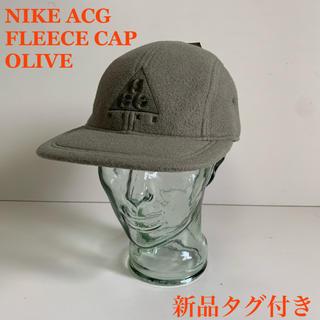 ナイキ(NIKE)のNIKE ACG アウトドアフリースキャップ OLIVE FREE 新品タグ付(キャップ)