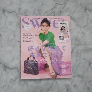 宝島社 - sweet (スウィート) 2020年 04月号