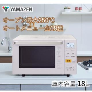 山善 - 山善 オーブンレンジ 18L フラットタイプ ホワイト YRJ-F181V