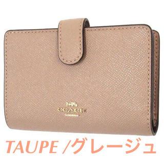 COACH - 【即日発送】タグ付き新品★COACH 二つ折り財布TAUPE トープ/グレージュ