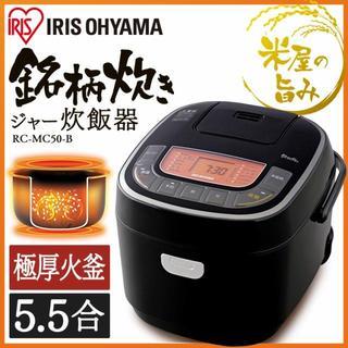 アイリスオーヤマ(アイリスオーヤマ)の新品 未開封 アイリスオーヤマ 炊飯器 5.5合 米屋の旨み 銘柄炊き ジャー(炊飯器)