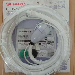 シャープ(SHARP)のシャープ 純正 ふろ水ポンプ セット 保証付(洗濯機)