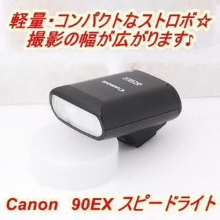 キヤノン(Canon)の★軽量・コンパクト CANON 90EX スピードライト★(ミラーレス一眼)