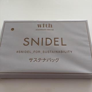 スナイデル(snidel)の❤︎様専用 with付録 サステナバッグ☆400円!!(エコバッグ)