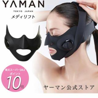 YA-MAN - 今だけ値下げ‼️【新品未開封】 ヤーマン YA-MAN メディリフト