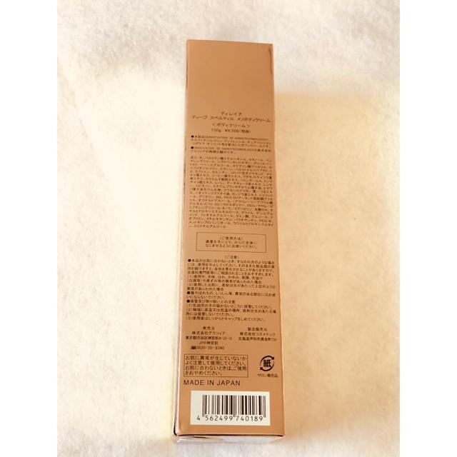 ディレイア ディープ スベルティル メソボディクリーム 2本 コスメ/美容のボディケア(ボディクリーム)の商品写真