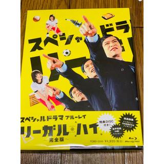 スペシャルドラマ リーガル・ハイ 完全版〈2枚組〉(TVドラマ)