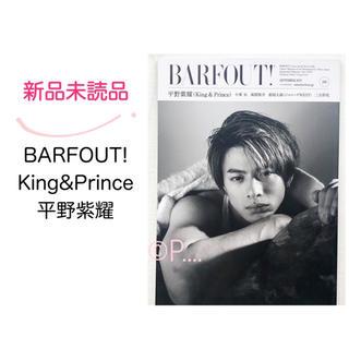 ジャニーズ(Johnny's)のBARFOUT 平野紫耀 バァフアウト 288 King&Prince キンプリ(アート/エンタメ/ホビー)