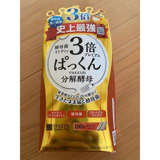 3倍ぱっくん 分解酵母 糖質分解 未開封 100錠(ダイエット食品)