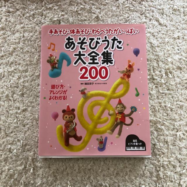 あん様専用 楽器のスコア/楽譜(童謡/子どもの歌)の商品写真