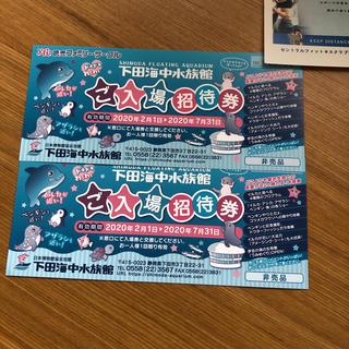 下田海中水族館の招待券 2枚(水族館)